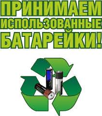 Сбор отработанных батареек