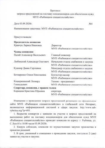 Протокол запроса предложений на поставку кондиционеров для обеспечения нужд МУП «Рыбницкое спецавтохозяйство»