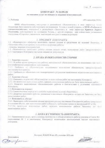 Контракт на оказание услуг по поверке и заправке огнетушителей