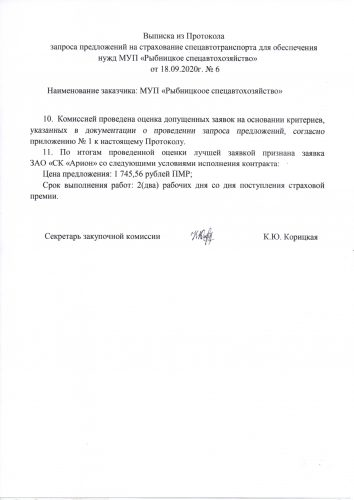 Выписка из Протокола запроса предложений на страхование спецавтотранспорта для обеспечения нужд МУП «Рыбницкое спецавтохозяйство»  от 18.09.2020г. № 6