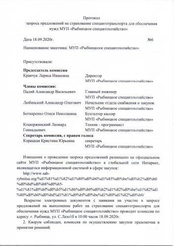 Протокол запроса предложений на страхование спецавтотранспорта для обеспечения нужд МУП «Рыбницкое спецавтохозяйство»