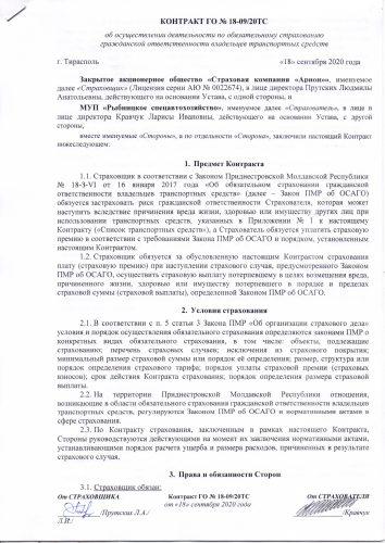 Контракт об осуществлении деятельности по обязательному страхованию гражданской ответственности владельцев транспортных средств