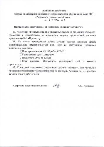 Выписка из Протокола запроса предложений на поставку евроконтейнеров