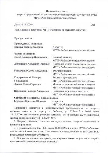 Итоговый протокол запроса предложений на закупку евроконтейнеров для обеспечения нужд МУП «Рыбницкое спецавтохозяйство»  от 14.10.2020г. № 1