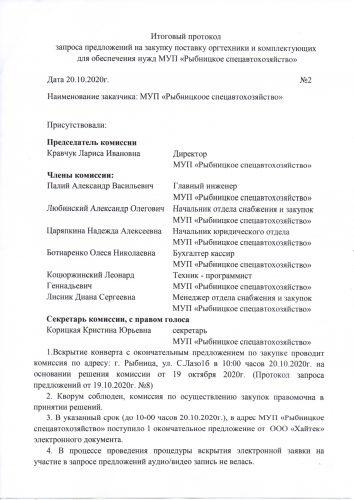 Итоговый протокол запроса предложений на закупку поставку оргтехники и комплектующих   для обеспечения нужд МУП «Рыбницкое спецавтохозяйство» от 20.10.2020г. №2