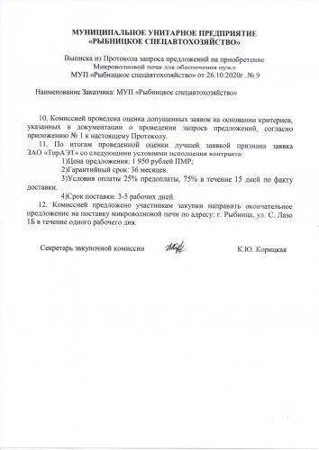 Выписка из Протокола запроса предложений на приобретение микроволновой печи для обеспечения нужд  МУП «Рыбницкое спецавтохозяйство» от 26.10.2020г. № 9