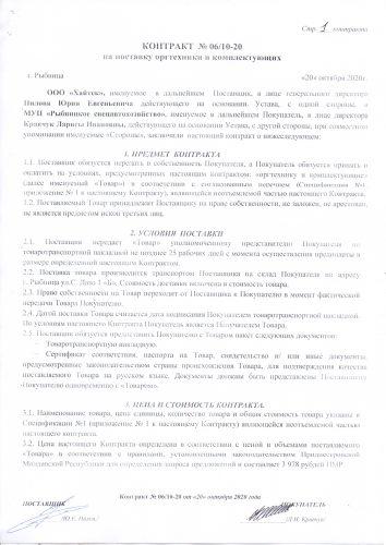 Контракт на поставку оргтехники и комплектующих