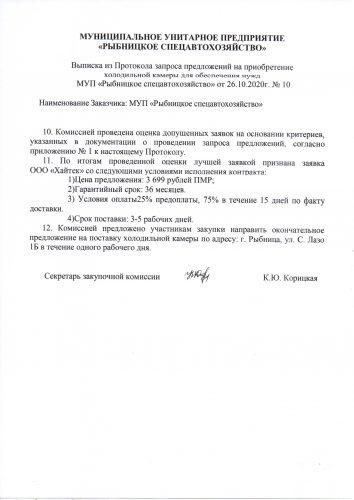 """Выписка из протокола запроса предложений на закупку холодильной камеры для обеспечения нужд МУП """"Рыбницкое спецавтохозяйство"""" от 26.10.2020г."""
