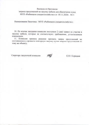 Выписка из Протокола запроса предложений на закупку мебели для обеспечения нужд  МУП «Рыбницкое спецавтохозяйство» от  05.11.2020г.  №11