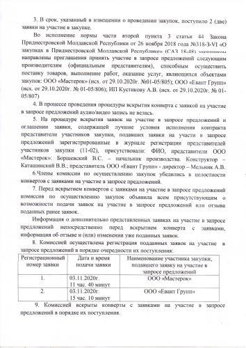 Протокол запроса предложений на закупку мебели для обеспечения нужд  МУП «Рыбницкое спецавтохозяйство» от 05.11.2020г. №11