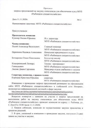 Протокол запроса предложений на закупку спецодежды для обеспечения нужд МУП «Рыбницкое спецавтохозяйство»  Дата 11.11.2020г. №12