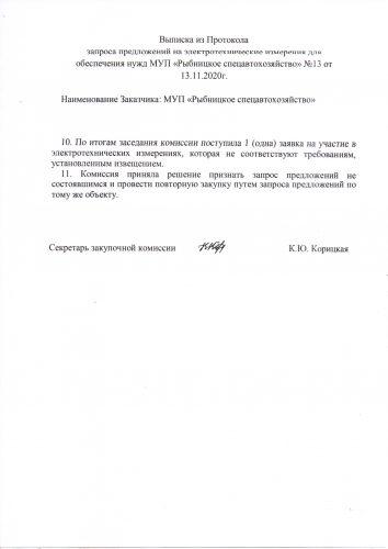"""Выписка из протокола запроса предложений на электрические измерения для обеспечения нужд МУП """"Рыбницкое спецавтохозяйство"""" №13 от13.11.2020г."""