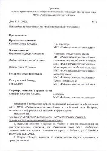 Протокол запроса предложений на электротехнические измерения для обеспечения нужд  МУП «Рыбницкое спецавтохозяйство» от 13.11.2020г. №13