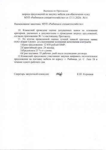Выписка из Протокола запроса предложений на закупку мебели для обеспечения нужд  МУП «Рыбницкое спецавтохозяйство» от 13.11.2020г. №14