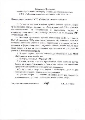 Выписка из Протокола запроса предложений на закупку автошин для обеспечения нужд  МУП «Рыбницкое спецавтохозяйство» от 16.11.2020г. №15