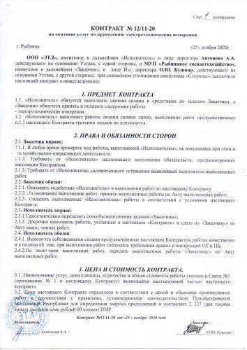 Контракт на оказание услуг по проведению электротехнических измерений