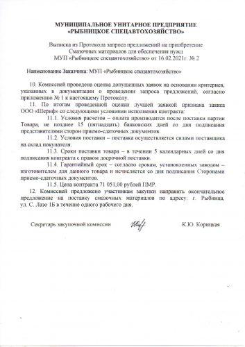Выписка из протокола проведения запроса предложений Закупка № 6 Смазочные материалы