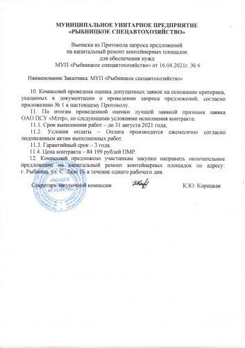 Выписка из Протокола запроса предложений  на капитальный ремонт контейнерных площадок для обеспечения нужд  МУП «Рыбницкое спецавтохозяйство» от 16.04.2021г. № 6